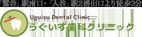 鶯谷・入谷の歯医者、歯科|うぐいす歯科クリニック
